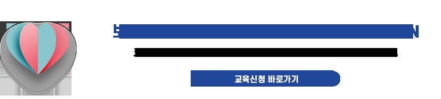 보육교직원 마음성장 프로젝트 2020년 교육 open