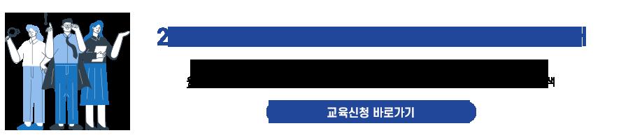 2020 서울시 어린이집 보육교직원 보수교육 일정 안내
