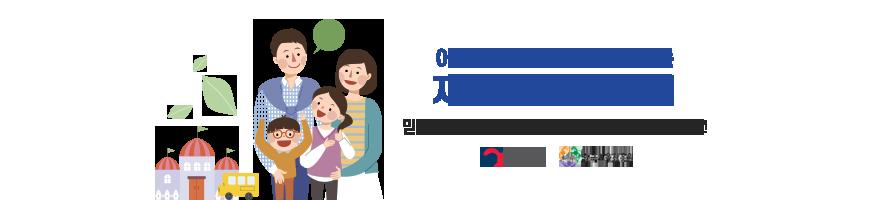 어린이집과 부모가 함께하는 자체모니터링 안내 믿고 맡길수 있는 어린이집, 우리함께 만들어요! 보건복지부, 한국보육진흥원