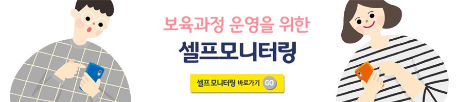 셀프모니터링 바로가기_상단팝업존
