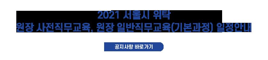 2021년 서울시 위탁 보수교육안내