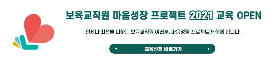 21년도 마음성장 프로젝트 상단팝업