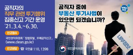 공직자 직무 관련 투기행위 신고기간_하단팝업